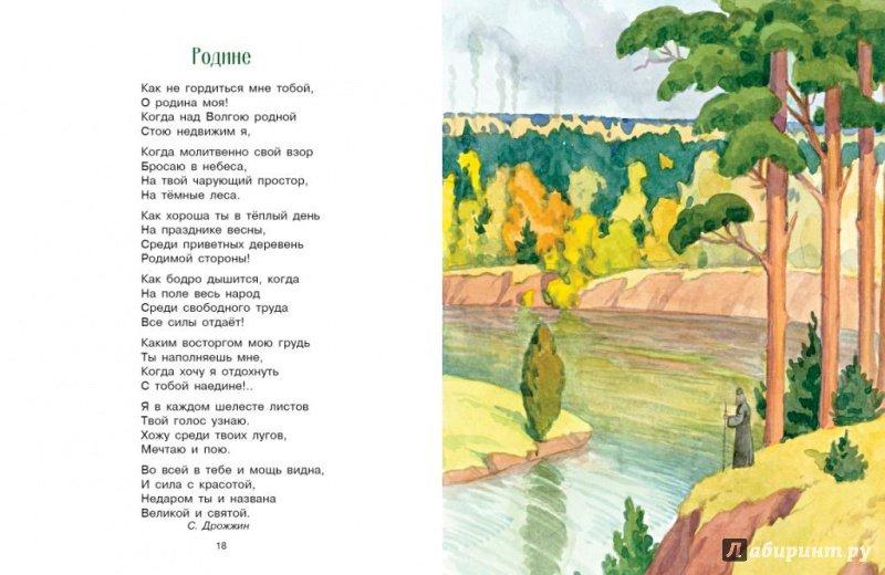 Картинки и стихи о родине