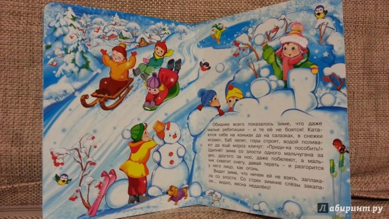 Детский рассказ о зиме по картинками