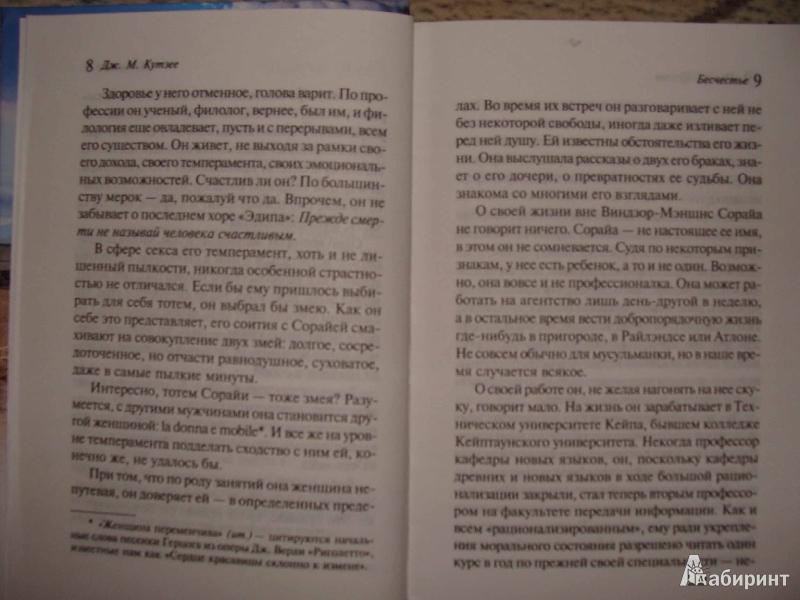 Иллюстрация 6 из 9 для Бесчестье - Джон Кутзее | Лабиринт - книги. Источник: Шевченко  Евгения