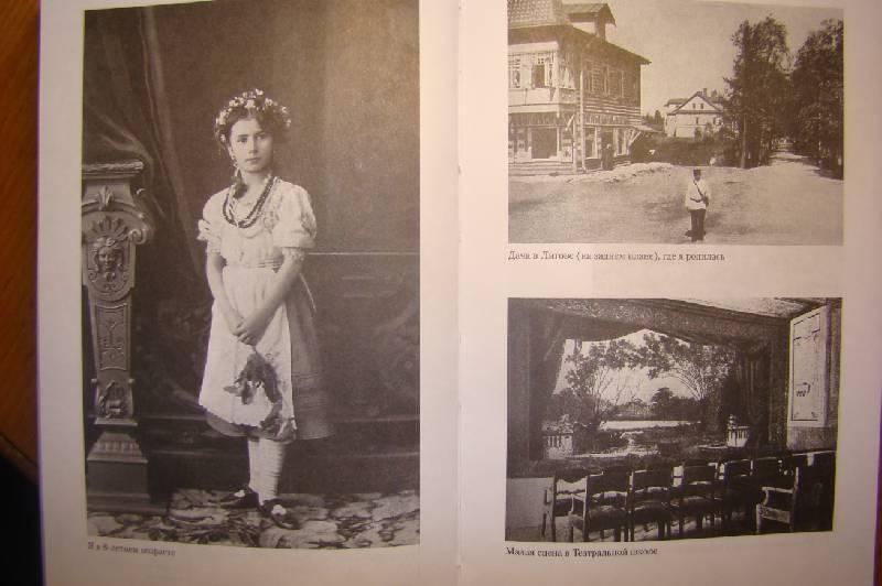 Иллюстрация 3 из 11 для Воспоминания - Матильда Кшесинская   Лабиринт - книги. Источник: Яга