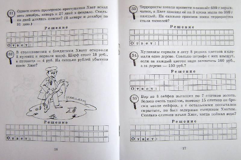 Иллюстрация 18 из 25 для Сыщик Хвата. Задачи на вычисление в пределах 1000. 3 класс - Марк Беденко | Лабиринт - книги. Источник: BOOKвочка