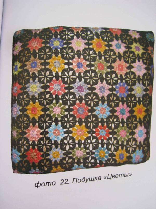 Иллюстрация 30 из 33 для Вязаный пэчворк для дома и дачи: подушки, покрывала, пледы - Кузьмина, Кузьмина   Лабиринт - книги. Источник: Фея Нежности