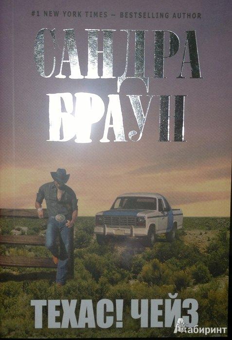 Иллюстрация 1 из 7 для Техас! Чейз - Сандра Браун | Лабиринт - книги. Источник: Леонид Сергеев