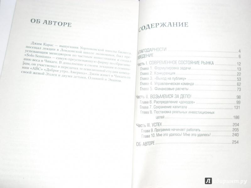 Иллюстрация 3 из 6 для Правильный обмен веществ. Как легко и быстро оздоровить организм - Джим Карас | Лабиринт - книги. Источник: Светлана Т.