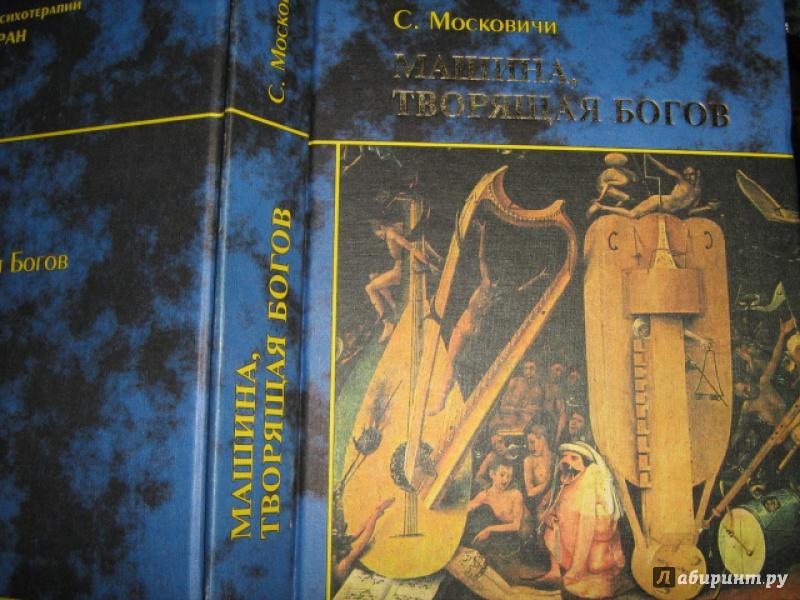 Иллюстрация 2 из 5 для Машина, творящая богов - Серж Московичи | Лабиринт - книги. Источник: Mashutka