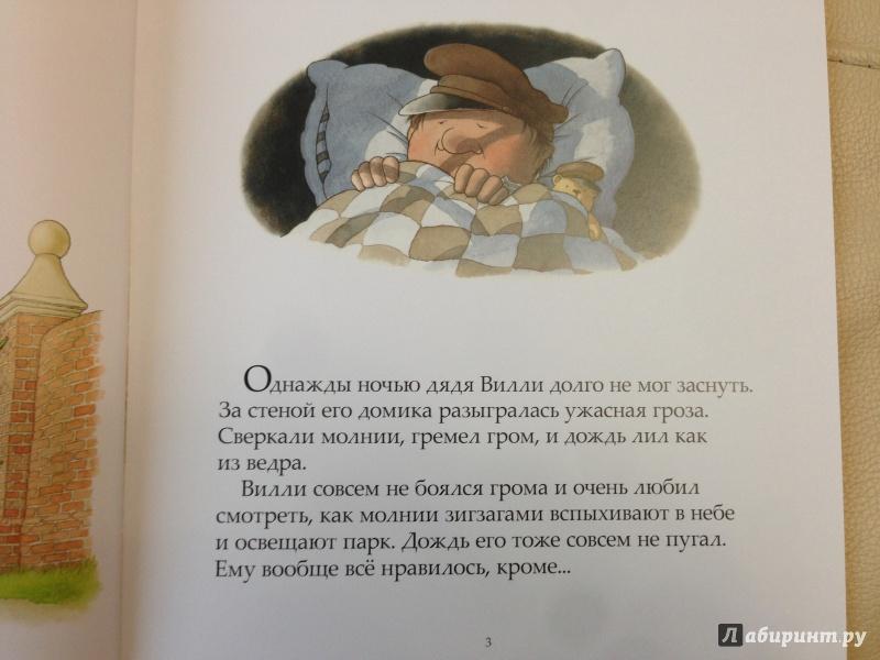 Иллюстрация 16 из 72 для После бури - Ник Баттерворт | Лабиринт - книги. Источник: antonnnn