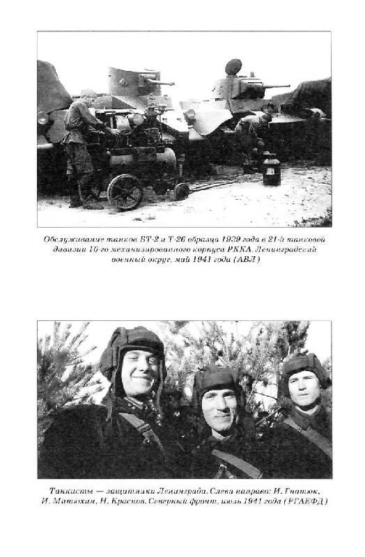 Иллюстрация 12 из 27 для Танки, вперед! - Илья Мощанский | Лабиринт - книги. Источник: Юта