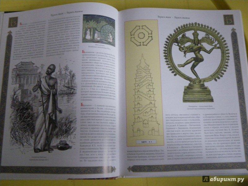 Иллюстрация 16 из 25 для Весь Восток в алфавитном порядке - О. Перзашкевич | Лабиринт - книги. Источник: Зданко  Елена