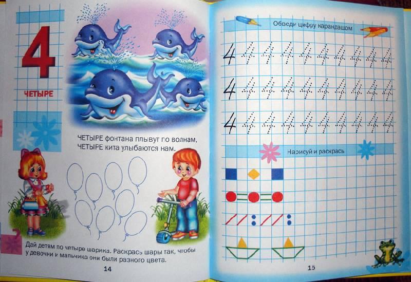 Иллюстрация 12 из 19 для Учимся писать цифры. Стихи и прописи - Татьяна Комзалова   Лабиринт - книги. Источник: АннаЛ