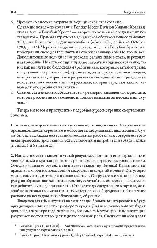 Иллюстрация 14 из 20 для Выход из кризиса: Новая парадигма управления людьми, системами и процессами - Эдвард Деминг | Лабиринт - книги. Источник: Юта