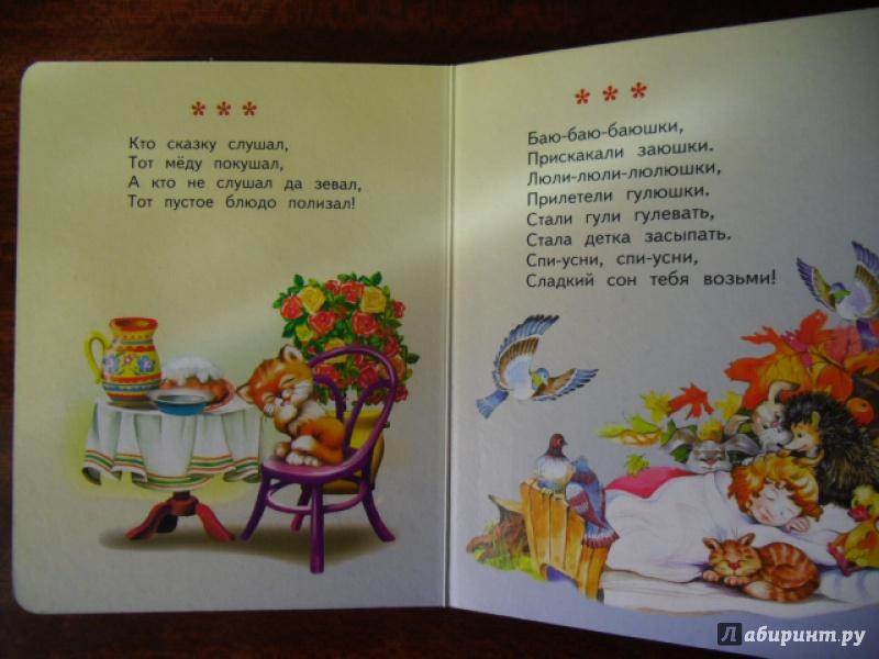 Иллюстрация 16 из 16 для Сказки, потешки   Лабиринт - книги. Источник: Бо  Светлана