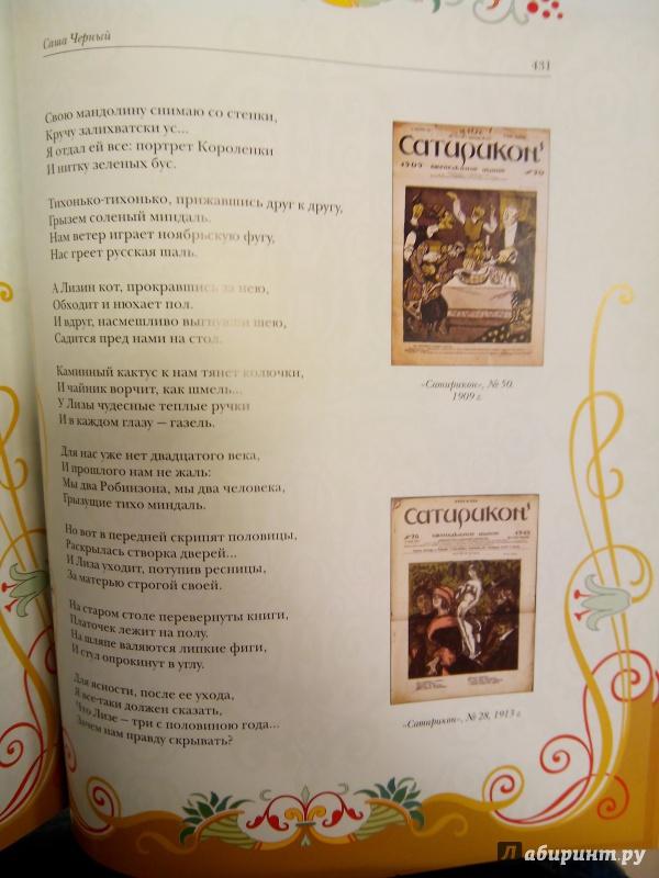 Иллюстрация 15 из 17 для Серебряный век русской поэзии | Лабиринт - книги. Источник: zabluTshaya