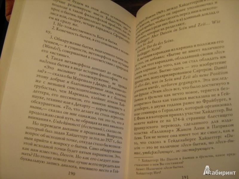 Иллюстрация 5 из 12 для Диалог с Хайдеггером. В 4-х кн. Книга 4. Путь Хайдеггера - Жан Бофре | Лабиринт - книги. Источник: Mashutka