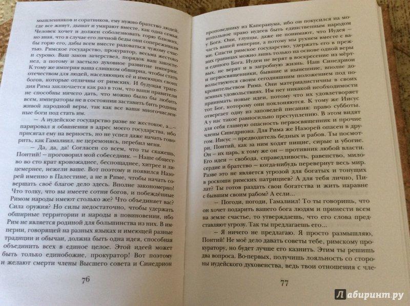 Иллюстрация 9 из 16 для Шестой прокуратор Иудеи - Владимир Паутов | Лабиринт - книги. Источник: Ольга