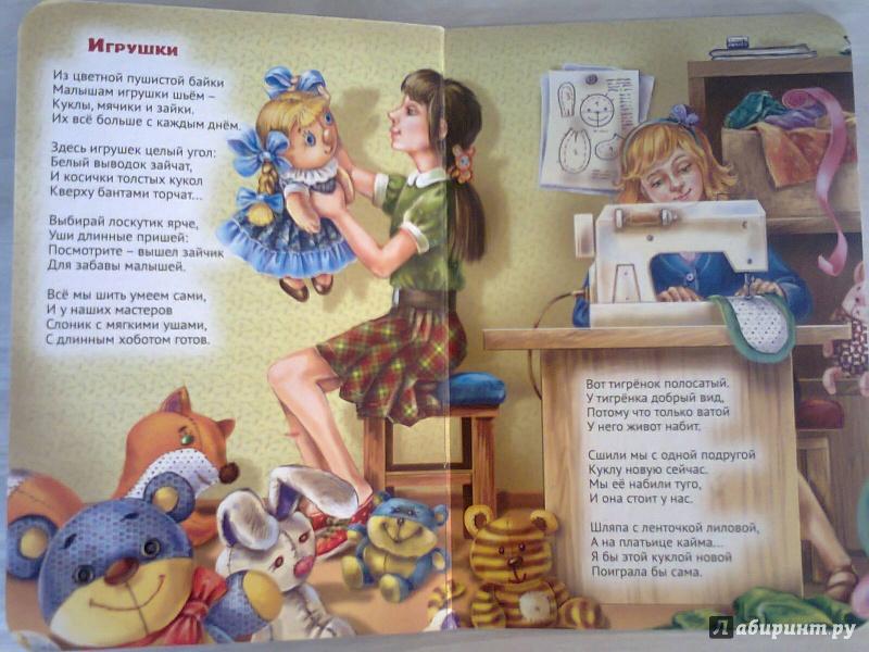 содержащаяся стихи к подарку кукла совершенно другой мир