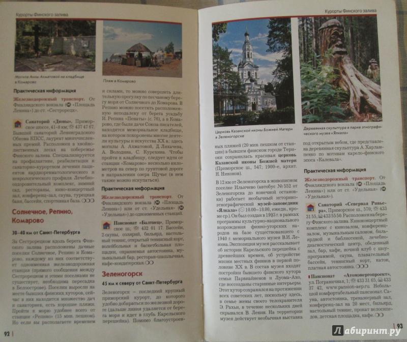 Иллюстрация 7 из 13 для Окрестности Санкт-Петербурга - Анна Рапопорт | Лабиринт - книги. Источник: Усманов  Рашид