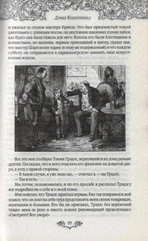 Иллюстрация 4 из 42 для Дэвид Копперфильд - Чарльз Диккенс | Лабиринт - книги. Источник: Zhanna