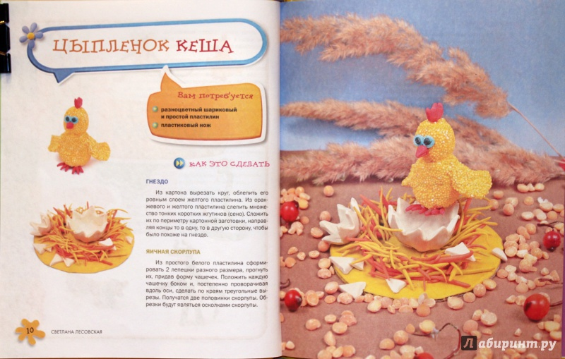 Иллюстрация 14 из 33 для Зверушки из пластилина - Светлана Лесовская | Лабиринт - книги. Источник: E.B.