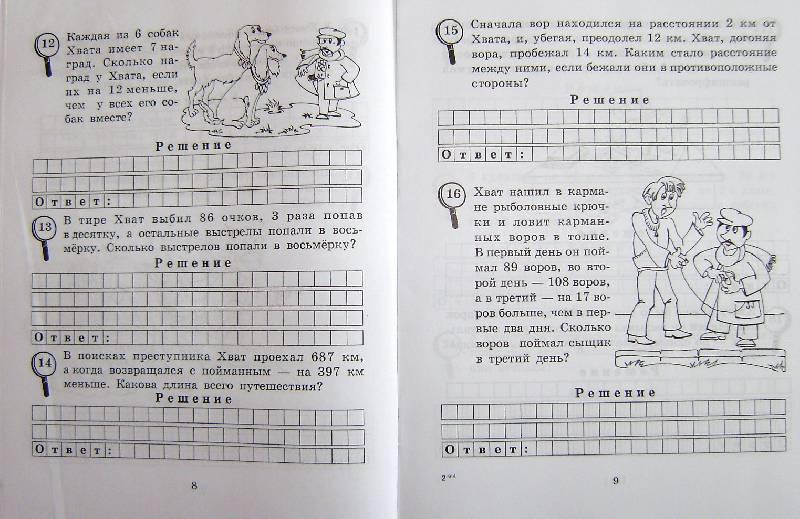 Иллюстрация 14 из 25 для Сыщик Хвата. Задачи на вычисление в пределах 1000. 3 класс - Марк Беденко | Лабиринт - книги. Источник: BOOKвочка