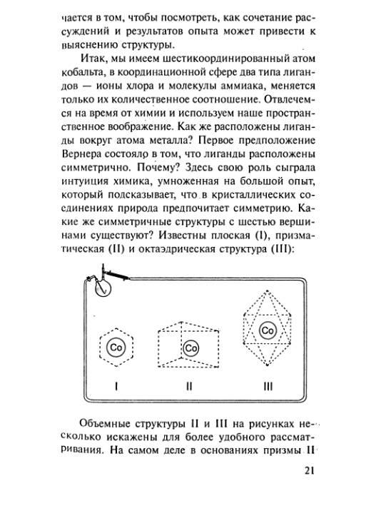 Иллюстрация 9 из 12 для Увлекательная химия. Просто о сложном, забавно о серьезном - Михаил Левицкий | Лабиринт - книги. Источник: Рыженький