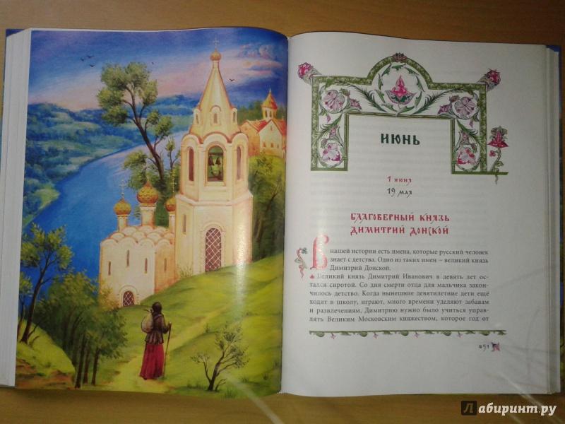 Иллюстрация 39 из 39 для Избранные жития святых для детей | Лабиринт - книги. Источник: Пастухова  Инна