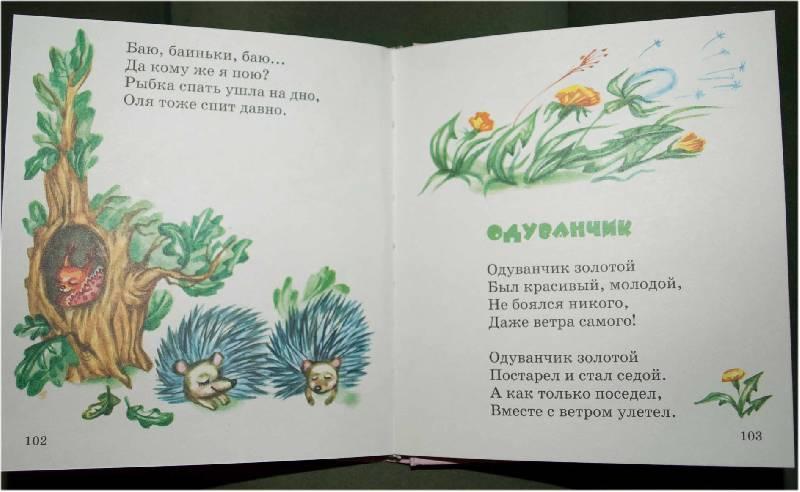 Иллюстрация 1 из 8 для Стихи - Зинаида Александрова | Лабиринт - книги. Источник: Гайдукова Ирина Сергеевна