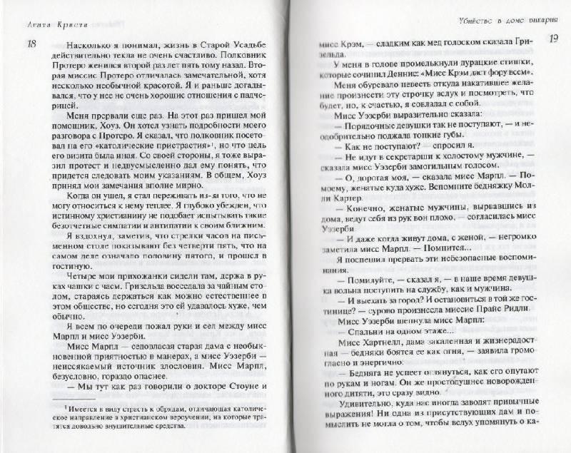 Иллюстрация 11 из 15 для Убийство в доме викария - Агата Кристи   Лабиринт - книги. Источник: Zhanna