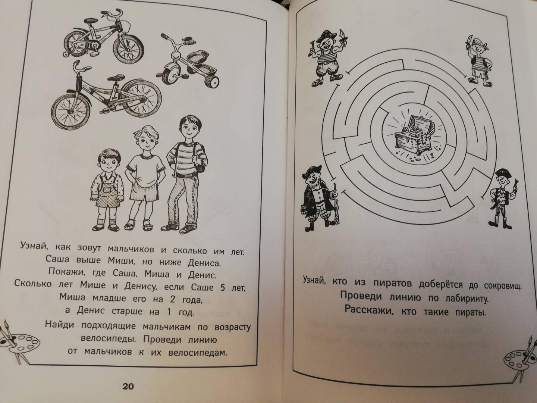 Иллюстрация 2 из 9 для Умные игры для мальчиков: раскраска ...