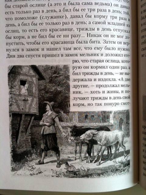 Иллюстрация 38 из 42 для Полное собрание сказок и легенд в одном томе - Гримм Якоб и Вильгельм | Лабиринт - книги. Источник: Алехина  Ксения