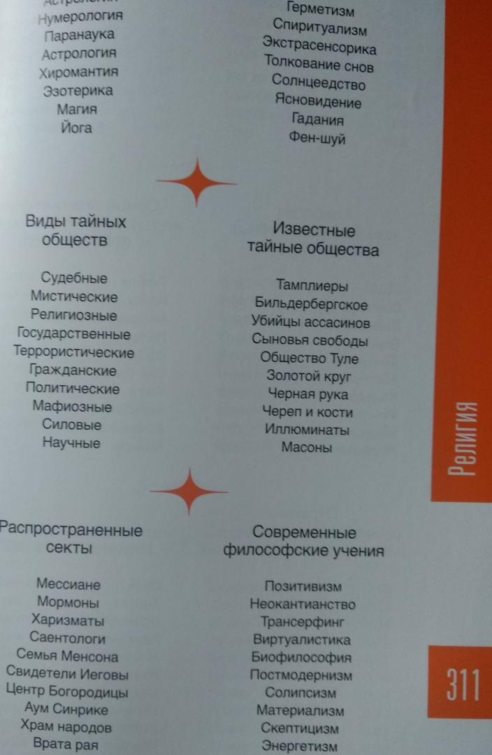 Иллюстрация 14 из 14 для Самая книга - Сергей Саркисян   Лабиринт - книги. Источник: Ифигения