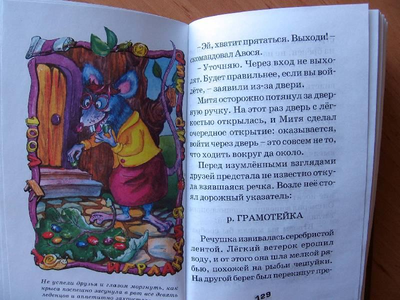 Иллюстрация 5 из 27 для Маг на два часа - Тамара Крюкова | Лабиринт - книги. Источник: Red cat ;)