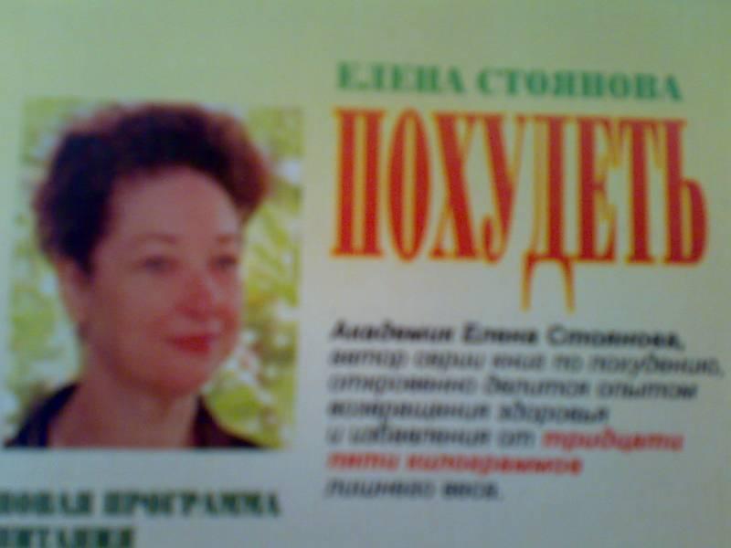 Школа Похудения Елены Стояновой. Стоянова Елена: биография и фото. Программа