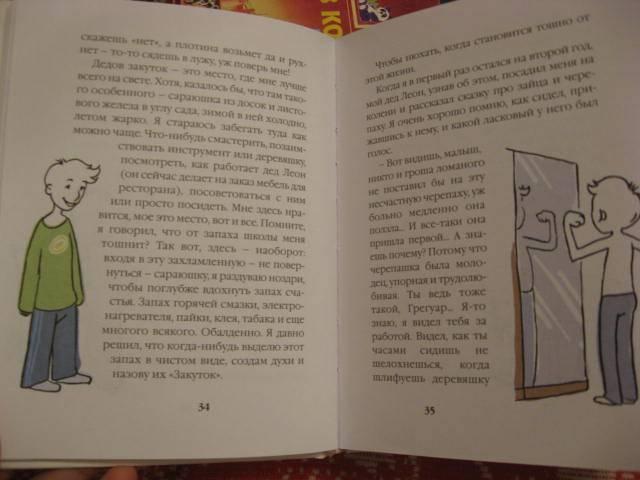 Иллюстрация 1 из 3 для 35 кило надежды: Роман - Анна Гавальда | Лабиринт - книги. Источник: ИСКРеннА