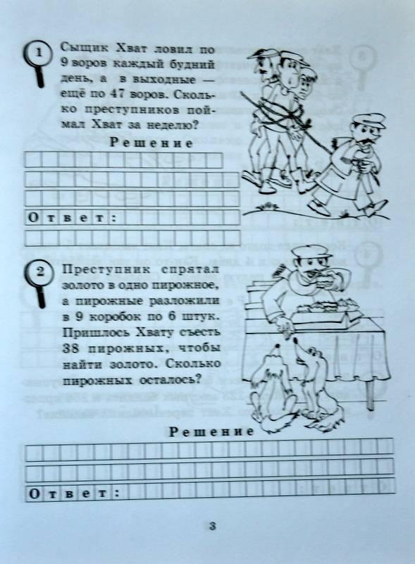Иллюстрация 7 из 25 для Сыщик Хвата. Задачи на вычисление в пределах 1000. 3 класс - Марк Беденко   Лабиринт - книги. Источник: Ассоль