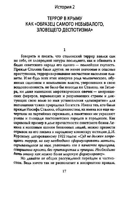 Иллюстрация 11 из 15 для Сталин: тайные страницы из жизни вождя народов - Ольга Грейгъ | Лабиринт - книги. Источник: Юта