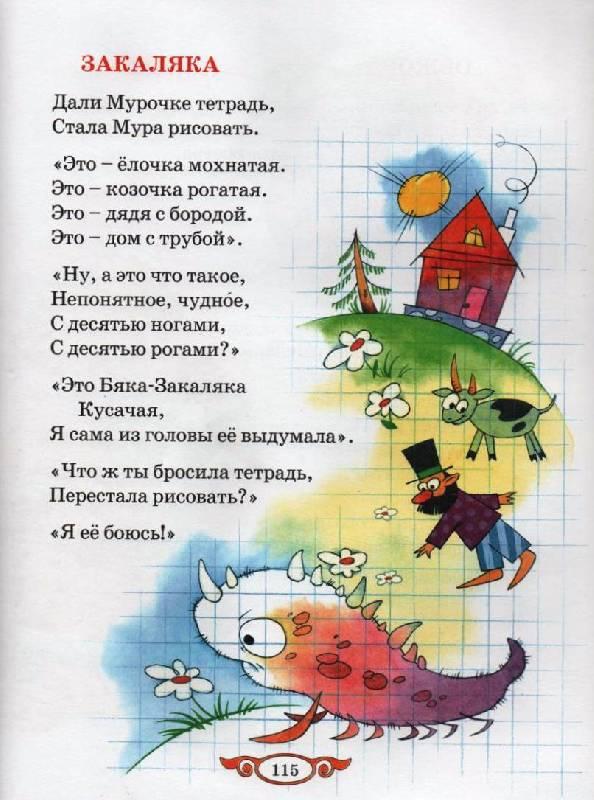 популярность убедила стихи чуковского с картинками рады