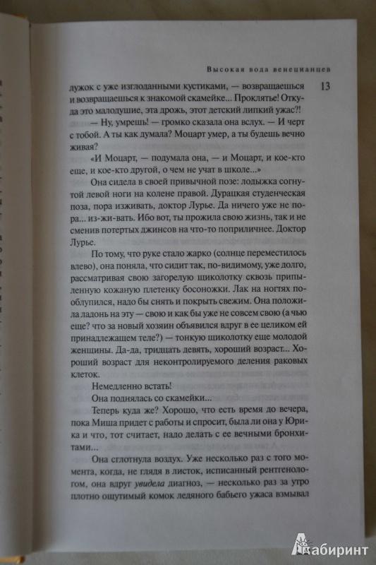 Иллюстрация 9 из 13 для Адам и Мирьям: повести; рассказы - Дина Рубина | Лабиринт - книги. Источник: Юлянка