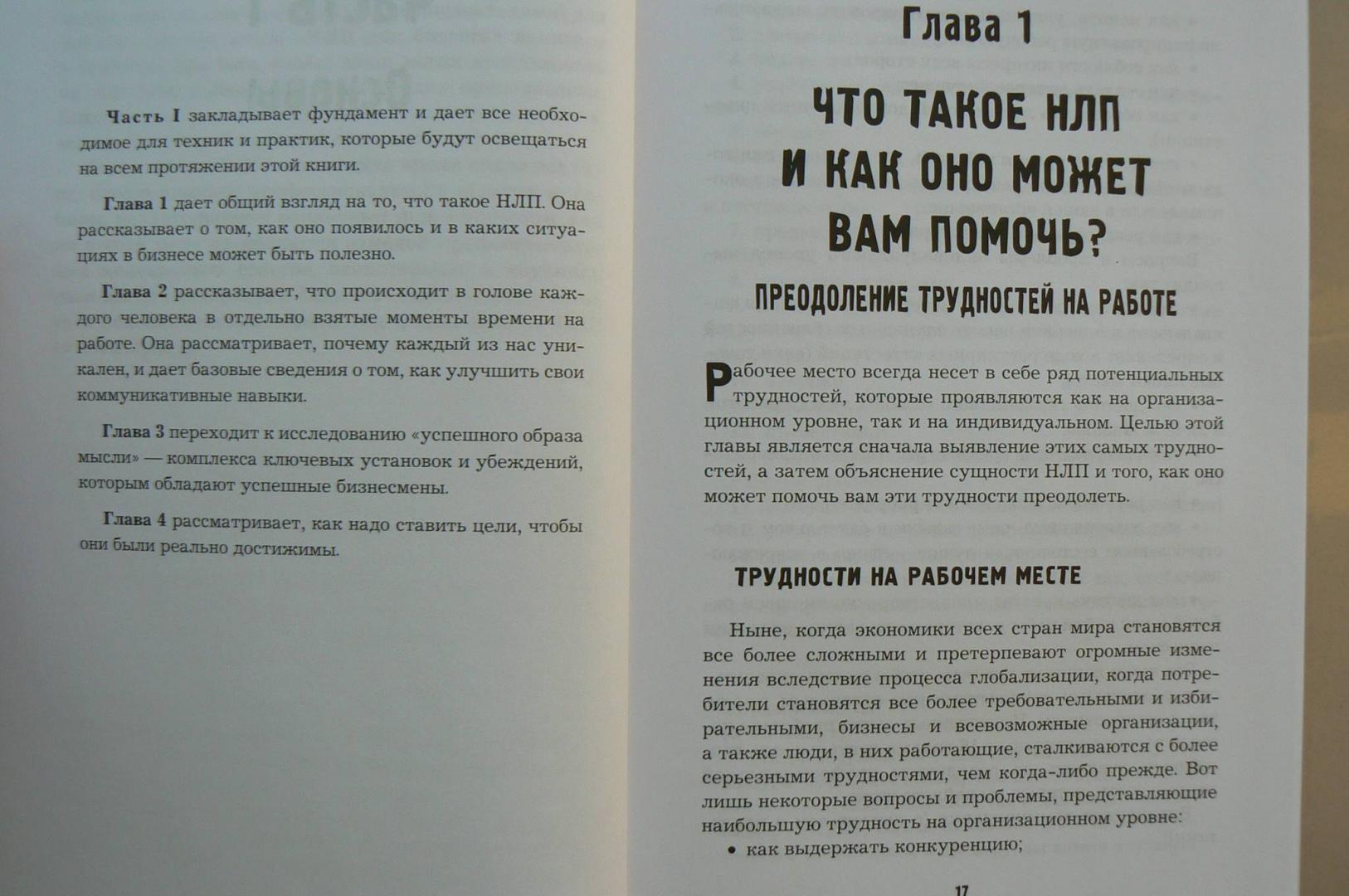 Иллюстрация 4 из 7 для НЛП-переговоры. Вовлекать, располагать, убеждать - Джереми Лазарус   Лабиринт - книги. Источник: Лидия