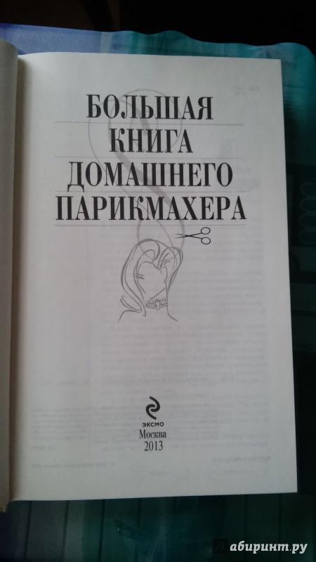 Иллюстрация 2 из 5 для Большая книга домашнего парикмахера - Голубева, Марина, Николаева   Лабиринт - книги. Источник: Лабиринт