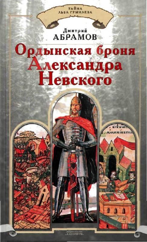 Иллюстрация 1 из 13 для Ордынская броня Александра Невского - Дмитрий Абрамов | Лабиринт - книги. Источник: Юта