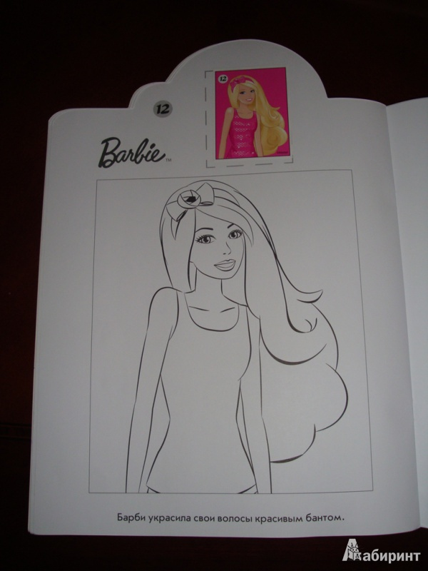 Иллюстрация 8 из 10 для Барби. Наклей и раскрась (№1349) | Лабиринт - книги. Источник: Иринич  Лариса Павловна