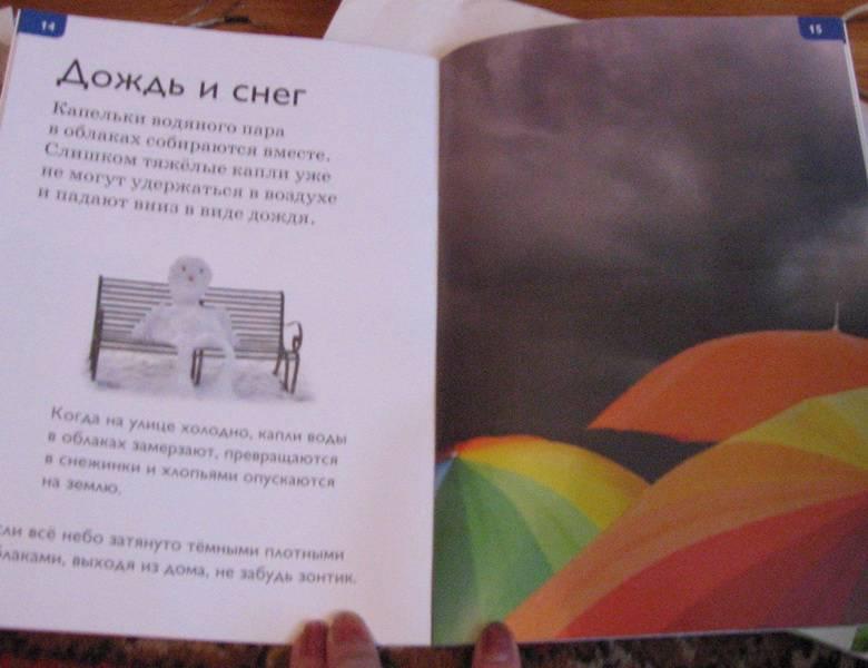 Иллюстрация 26 из 29 для Климат - Дениз Райан   Лабиринт - книги. Источник: НаташкаVip