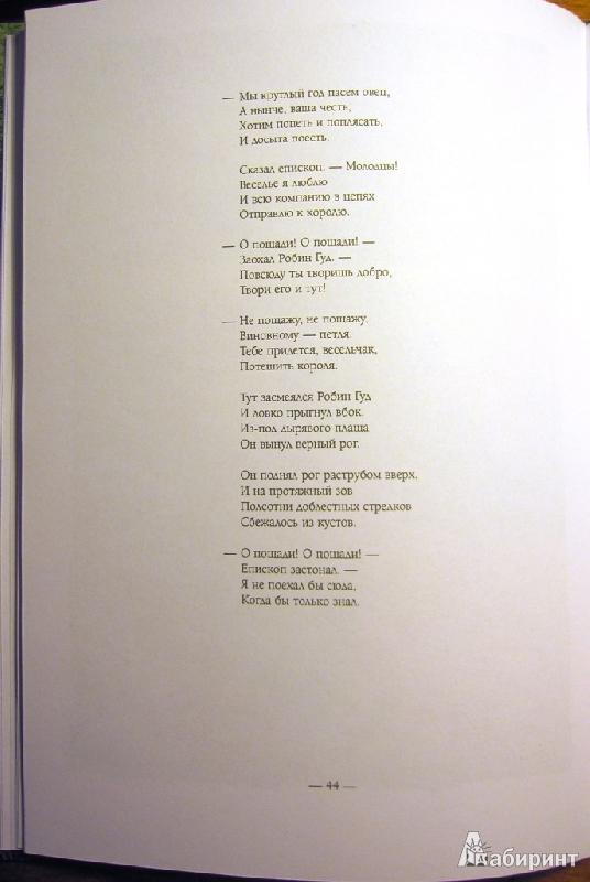 Иллюстрация 38 из 40 для Баллады о Робин Гуде | Лабиринт - книги. Источник: Velena
