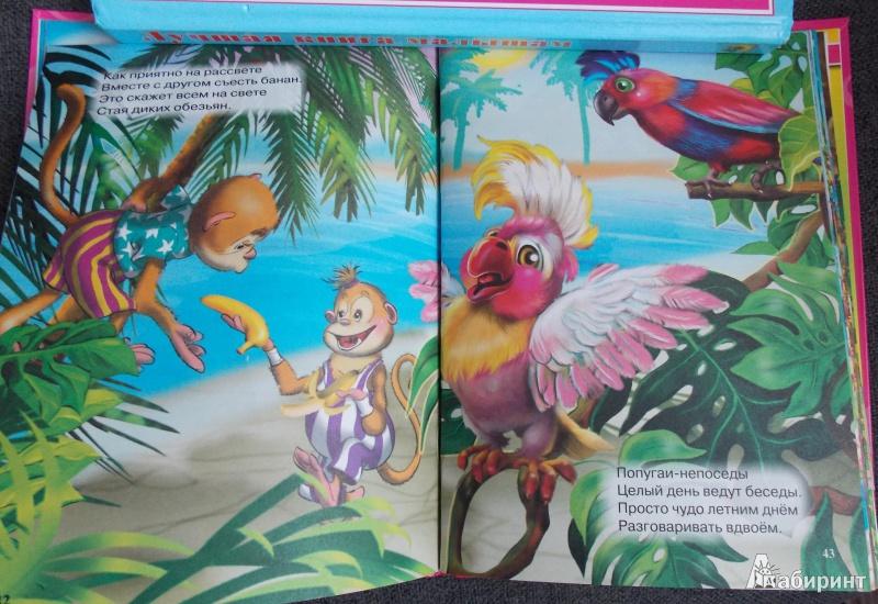 Иллюстрация 11 из 19 для Стихи для самых маленьких - Хесин, Гурина, Афлятунова | Лабиринт - книги. Источник: Sweet mama