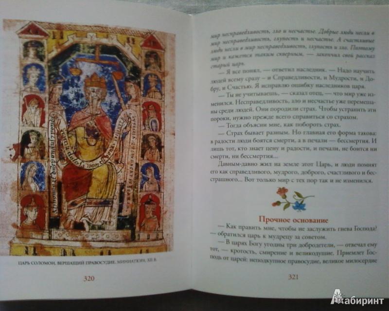 Иллюстрация 12 из 23 для Притчи   Лабиринт - книги. Источник: Родионова  Надежда