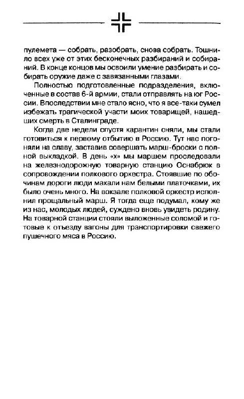 Иллюстрация 24 из 43 для Кровавое безумие Восточного фронта - Цвайгер, Нойенбуш | Лабиринт - книги. Источник: Юта