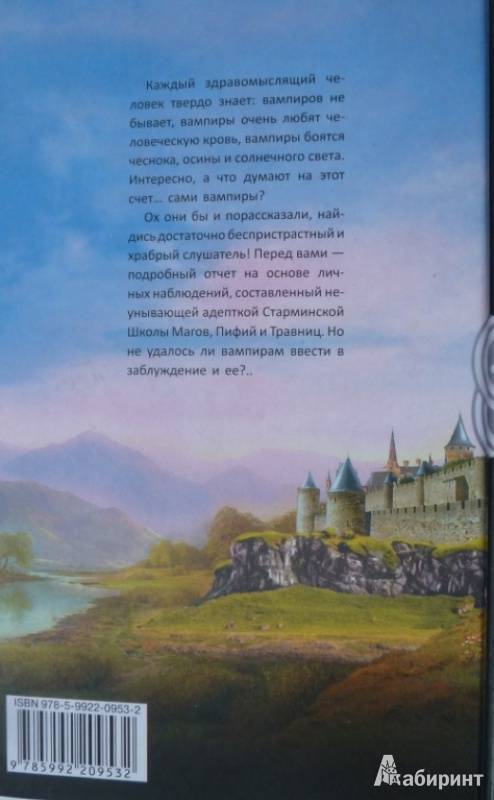Иллюстрация 7 из 7 для Профессия: ведьма - Ольга Громыко | Лабиринт - книги. Источник: Большой любитель книг