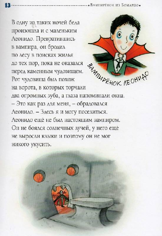 Иллюстрация 9 из 25 для Вампиренок из Бомарцо - Армидо Бранка | Лабиринт - книги. Источник: Zhanna