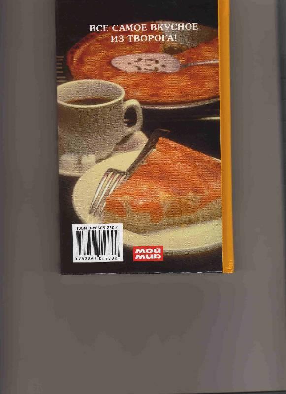 Иллюстрация 1 из 17 для Творожные чудо-пироги - Ода Титц | Лабиринт - книги. Источник: Урядова  Анна Владимировна
