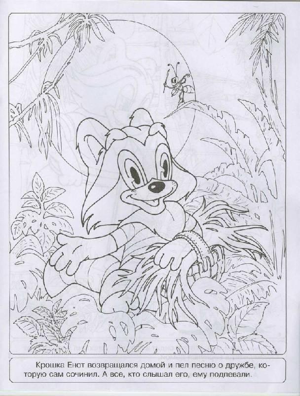 иллюстрация 23 из 31 для книжка раскраска крошка енот